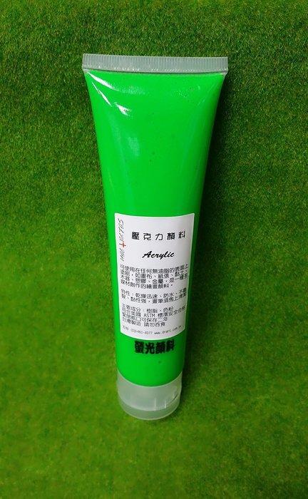 【五旬藝博士】壓克力顏料 120ml牙膏軟管 螢光 半透明 螢光綠 製
