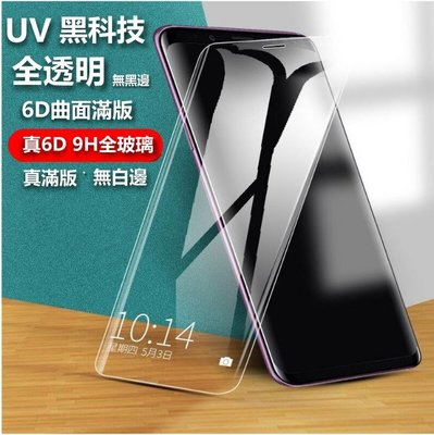 UV全膠 玻璃貼 6D 全透明 無黑邊 頂級 三星 S10e S10e保護貼 S10e玻璃貼 全膠貼合無白邊 曲面 滿版