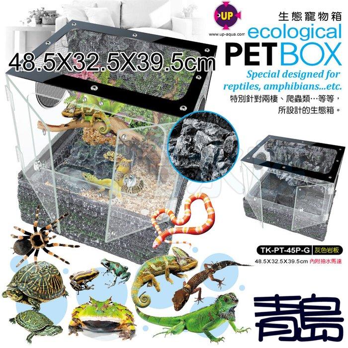 AA。。。青島水族。。。TK-PT-40P-G台灣UP雅柏-生態寵物箱 爬蟲箱==48.5*32.5*39.5cm含馬達
