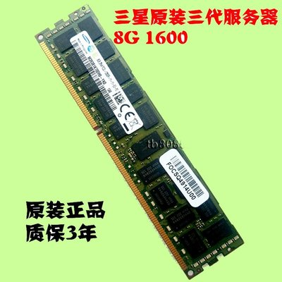 5Cgo【現貨1】全新三星原裝8GB PC3L-12800R 8G DDR3 1600 ECC REG伺服器記憶體 含稅 台北市
