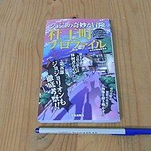 【小蕙生活館】日文書籍~ JOJO的奇妙冒險 社王町的輪廓
