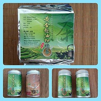 黃金超油切綠茶 (三角立體茶包)~~2包免運~~歡迎來信~~附回郵可索取試喝包~~