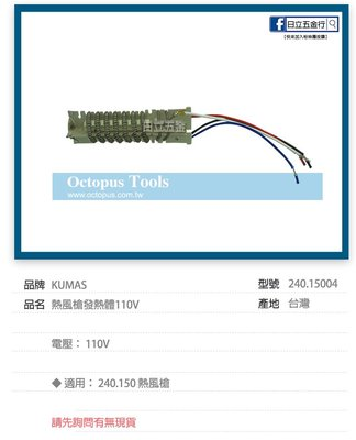 EJ工具《附發票》240.15004 KUMAS 台灣製 熱風槍發熱體110V(適用240.150熱風槍)