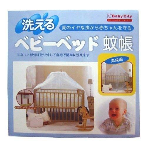 @企鵝寶貝二館@ Baby city 嬰兒床蚊帳