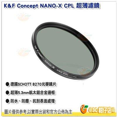 柑仔店@K&F Concept NANO-X CPL 77mm 超薄濾鏡 德國多層鍍膜光學鏡片 防水 抗刮 抗反射