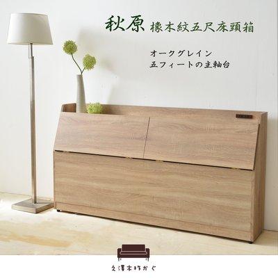 床頭箱【UHO】「久澤木柞」秋原-橡木紋5尺床頭箱/免運