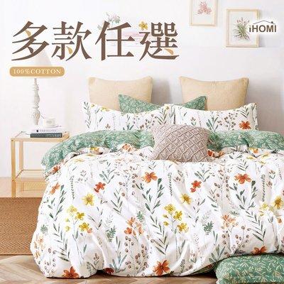 MIT 精梳純棉-雙人床包被套四件組-多款任選