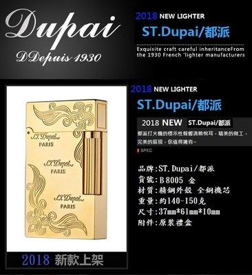 《 火光水舞 》原裝ST.Dupai 原裝正品純銅朗聲打火機 金屬側滑輪 天使羽翼 充氣 打火機