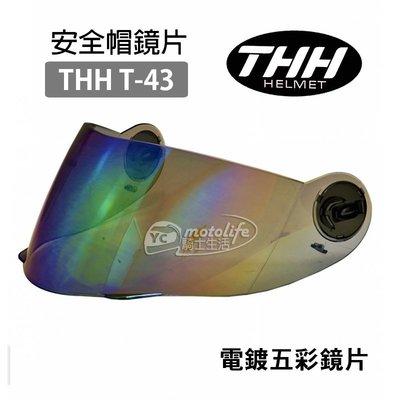 YC騎士生活_THH原廠鏡鏡片 TS-41 TS-43 T-796 電鍍鏡片 五彩鏡片 透明 淺茶鏡片TS41 TS43