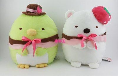 正版 日本景品 San-X 角落生物 角落小夥伴 草莓帽子造型 河童 企鵝 白熊 絨毛娃娃 玩偶 生日禮物 歐莉王
