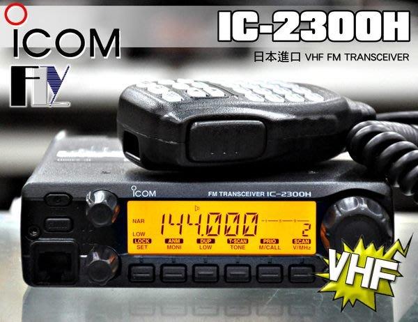 《飛翔無線3C》ICOM IC-2300H (日本進口) VHF 單頻車機〔 60公里通話距離 數位防干擾 〕