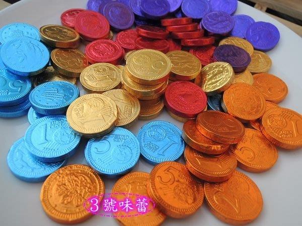 3號味蕾~荷蘭迷你金幣巧克力150公克110元(約60片)  紫、金、紅、藍、銅
