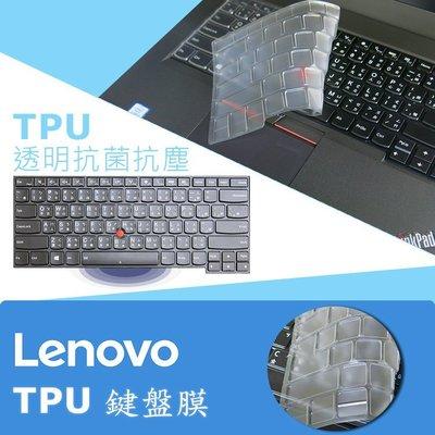 Lenovo ThinkPad P43s TPU 抗菌 鍵盤膜 (Lenovo14506)