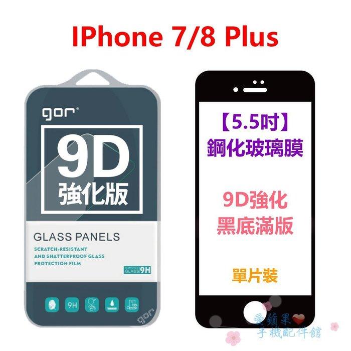 GOR/iP8+/i7Plus/5.5吋/9D/強化滿版/全玻璃/9H/曲面/鋼化玻璃/黑白框/保護貼/膜/愛蘋果❤️