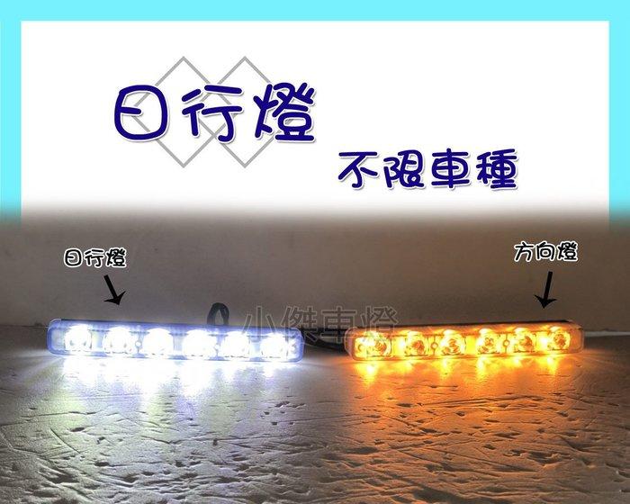 小傑車燈--全新 通用6燈 日行燈+方向燈  BEETLE BORA CADDY GOLF JETTA LUPO