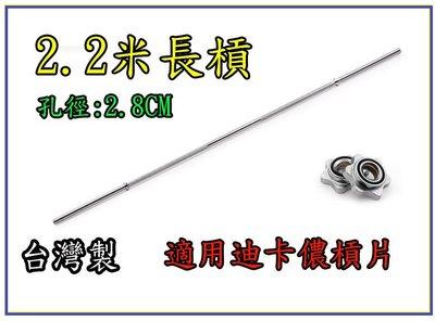 台灣製(220CM槓鈴)2.2米長槓 迪卡儂槓片 迪卡儂長槓 全部得舉重架 龍門架 1.8米 1.5米W槓 槓鈴槓片