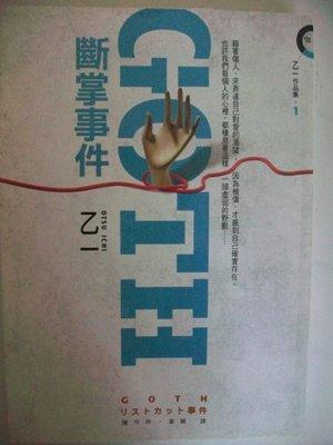 【GOTH斷掌事件】乙一 著 皇冠文化  出版