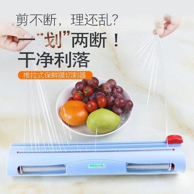 「N.A小鋪」 廚房神器滑刀式保鮮膜切割器居家用塑料冰箱油錫紙PE膜分割收納盒子E5F3