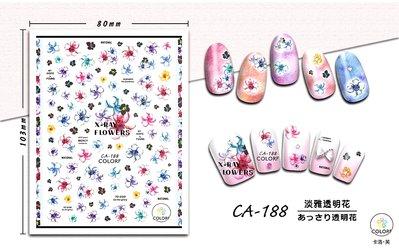 美甲貼紙 淡雅透明花 CA188