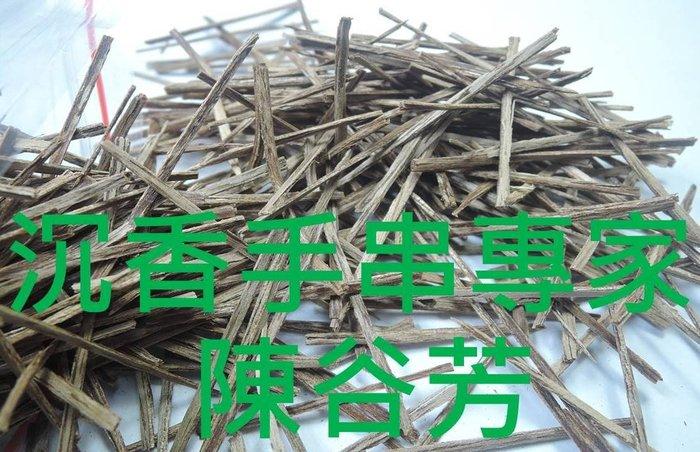 15R2越南芽莊沉香煙絲散裝 天然保真沉香片 4A級1克120元