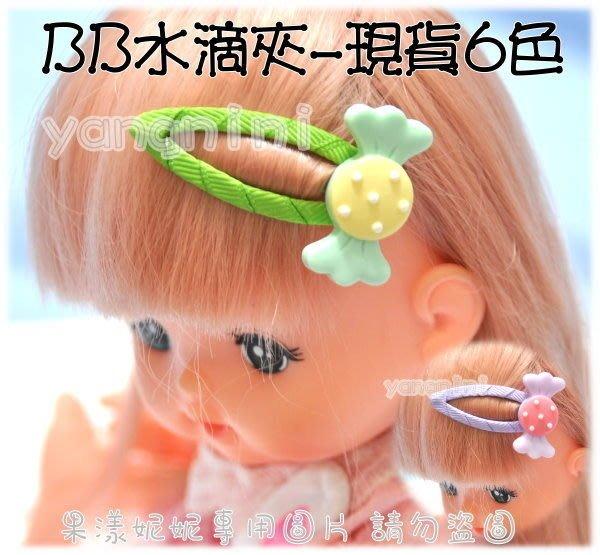 果漾妮妮 點點糖果款寶寶髮夾/兒童髮夾/嬰兒髮飾/瀏海夾/水滴夾-現貨6色【V3285】