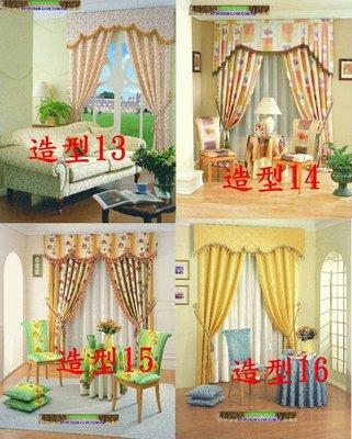 訂做窗簾造型樣式圖片1元起標【上愛窗簾專業製作】台北縣市,基隆市免費估價服務