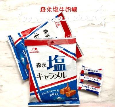 日本 森永塩牛奶糖