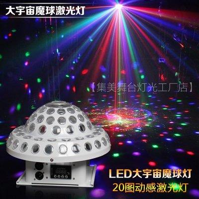 海淘吧~舞臺燈光LED激光水晶魔球燈KTV包房圖案效果燈酒吧迪廳鐳射閃光燈fs4521