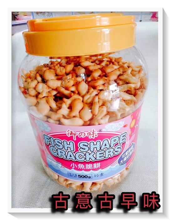 古意古早味 小魚脆餅 (500公克/罐) 懷舊零食 小魚餅 造型餅乾 點心餅 牛奶餅 餅乾