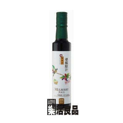 ※樂活良品※ 陳稼莊天然無糖桑椹汁原汁(250ml)/另有量販團購組合優惠