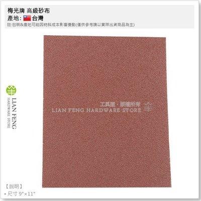 【工具屋】梅光牌 高級砂布 #320 ...