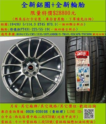 全新展示品出清19吋5/114.3鋁圈搭配倍德拉PT431-225/55-19輪胎,組合特賣,另有其它組合,歡迎洽詢。