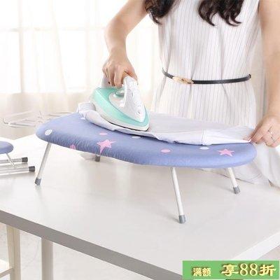 燙衣板家用小號可折疊台式熨燙板電熨斗板折疊加固熨斗架