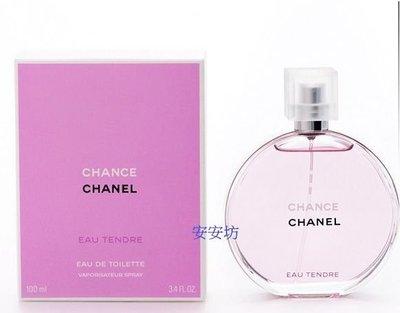 CHANEL 香奈兒 粉紅甜蜜 CHANCE 女性淡香水100ml《安安坊》