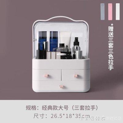 網紅化妝品收納盒 桌面家用整理箱抽屜式神器柜護膚品置物架 防塵