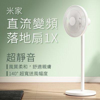 小米 米家 電風扇 直流 變頻 落地扇 1X 家用 遙控 空氣 循環 靜音 智慧家庭