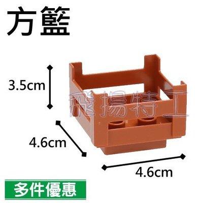 【飛揚特工】大顆粒 積木散件 方籃 物品(非樂高,可與 LEGO DUPLO/得寶/德寶 系列相容)