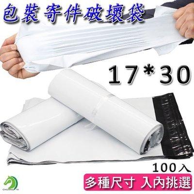 ♞台灣快速出貨♞100入白2號17*30破壞袋不透光PE快遞袋網拍必備包裝袋 加厚自黏性物流袋寄件袋自黏袋另有賣氣泡布