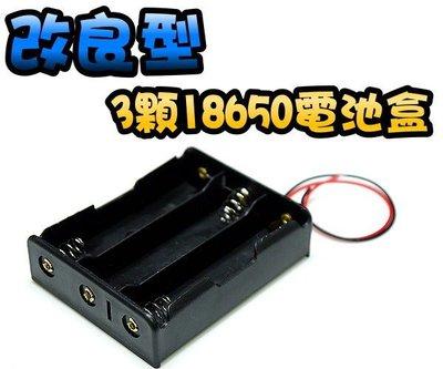G2A42 改良型-3顆18650電池盒 LED燈牌 3節18650鋰電池盒 偶像燈牌 夜遊照明燈 電源供應來源