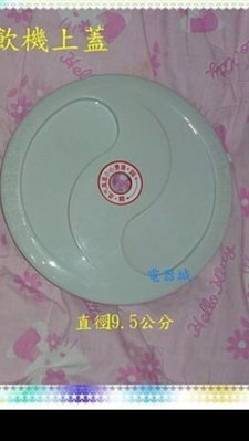 晶工JD-1206熱水上蓋適用JD-1507 JD-1503 JD-1502