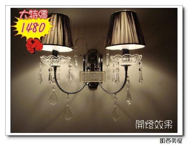 凱西美屋 超值黑色布罩水晶雙頭壁燈