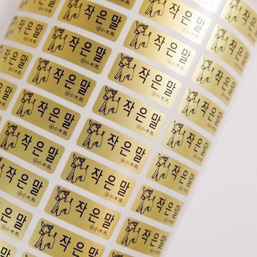 熊爸印&貼 金色底 姓名貼紙 黏性好 客制姓名貼 台灣製 小尺寸 防水 貼紙 標籤