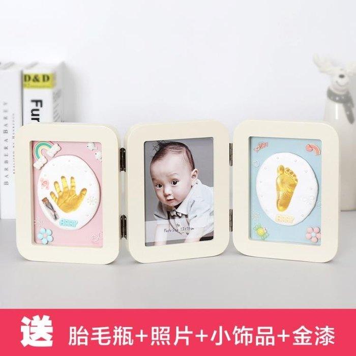 寶寶手腳印泥紀念品嬰兒手足印泥相框新生兒手印泥腳印泥滿月百天