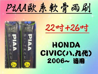 車霸- HONDA CIVIC(8.9代) 專用雨刷 PIAA歐系軟骨雨刷 (22+26吋) 矽膠膠條 PIAA雨刷