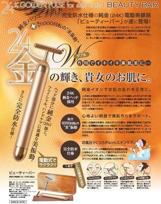 【日本代購正貨】非淘寶貨 100%純日本製造 網路大推 美顏專用 黃金24k電動美顔神器 BEAUTY BAR  免運
