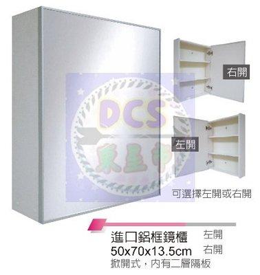 【東星市】鋁框發泡鏡櫃 防潮防濕 掀開式 兩層隔板 化妝鏡 鏡子