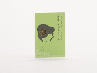 日本 箔座/HAKUZA 蘆薈金箔吸油面紙 標準型 あぶらとり紙スタンダード30枚入【Mr.QQ】