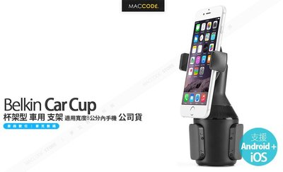 Belkin Car Cup 杯架型 車用 支架 公司貨 寬度8公分內手機 iPhone X / MAX 現貨 含稅