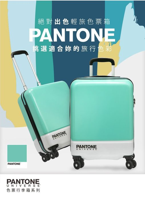 新上市打折85折 免運【台灣限定款X獨家聯名款】PANTONE UNIVERSE 色票行李箱(20吋) 5色供選擇