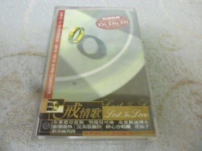 【金玉閣】博A4錄音帶~戒情歌~上華唱片